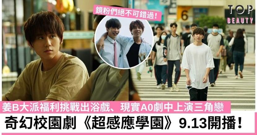 《超感應學園》登陸香港!盤點5大必看之處 姜濤挑戰出浴戲、Anson Lo成孤魂?
