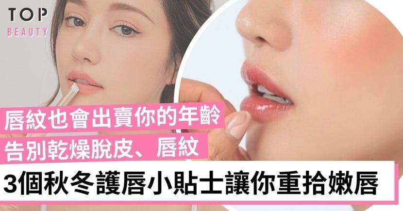 【唇部保養】轉季勿變「婆婆唇」!3個秋冬護唇貼士讓你回復嬌美柔情的粉唇