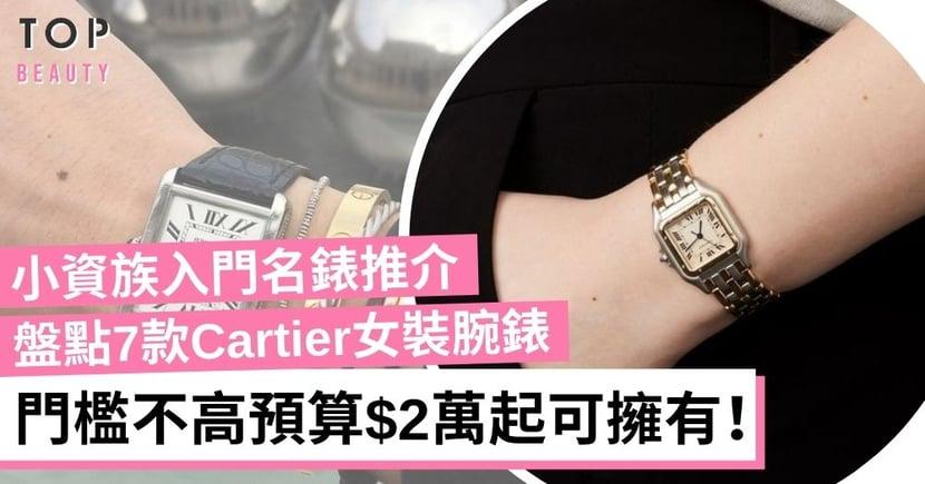 推介7款入門級Cartier女裝手錶 預算2萬起跳不用天價就可擁有(附2021售價)