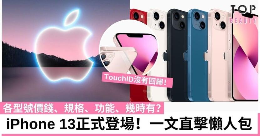 【Apple發佈會2021懶人包】全新iPhone 13正式登場!各型號價錢、規格、功能、幾時有?
