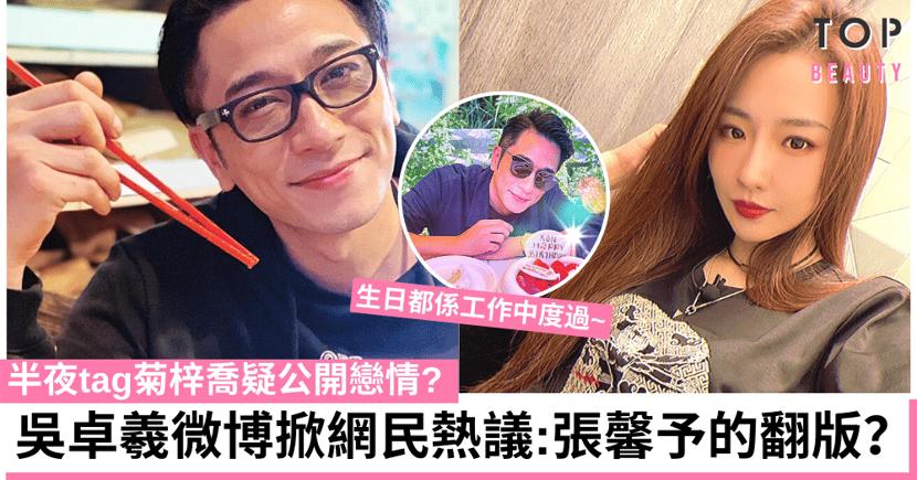 42歲吳卓羲半夜tag菊梓喬疑公開戀情 網民:手機又被拿走了嗎?