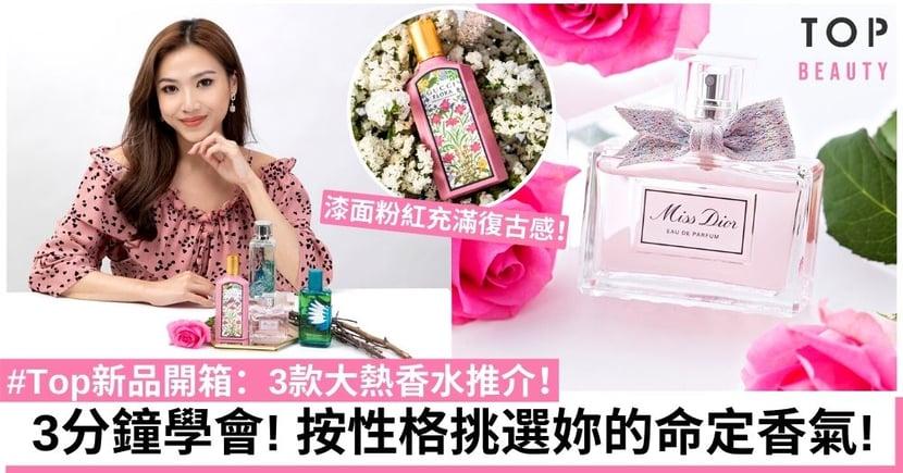 【#Top新品開箱】3款大熱香水推介!按性格挑選妳的命定香氣!