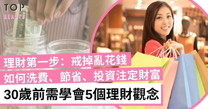 【女生理財】理財第一步:戒掉亂花錢 30歲前需學會的5個理財觀念 一步步增加財富