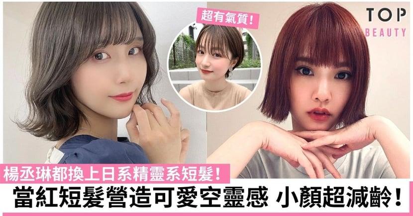 楊丞琳都換上「日系精靈系短髮」 臉變更小還超減齡!