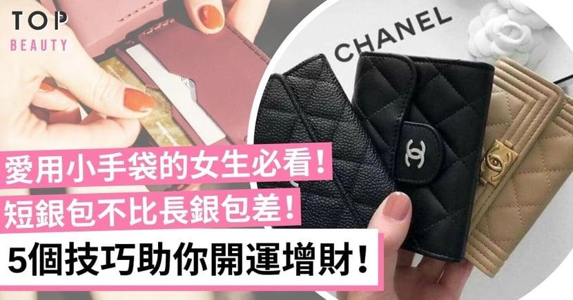【女生理財】短錢包不比長錢包差!用對方法一樣可以開運增財!