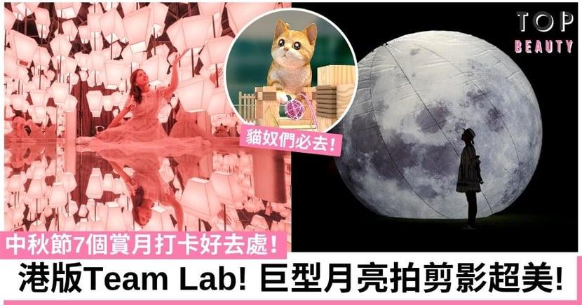【中秋節2021】7個賞月打卡好去處!市集/⼤澳⽔鄉花燈節/港版Team Lab