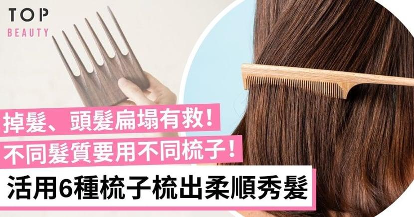 掉髮、頭髮扁塌原來是因為梳子?活用6種梳子梳出美麗秀髮!