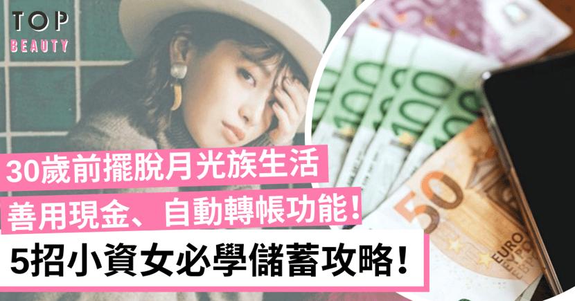 【女生理財】現金放銀包更易儲錢?5招小資女必學儲蓄攻略!