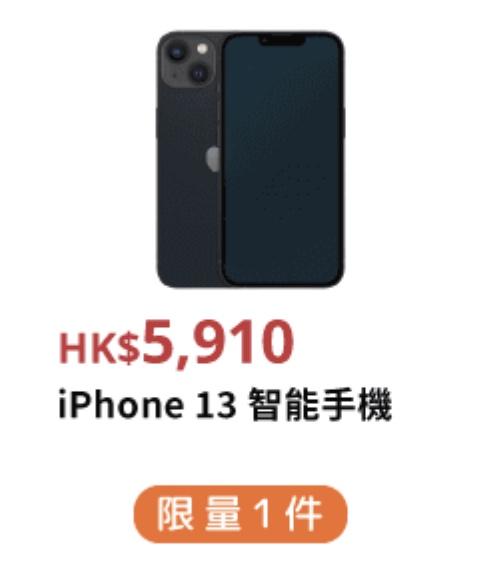 友和推出iPhone 13優惠