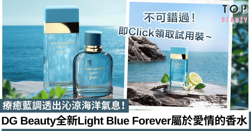 【免費換領Dolce&Gabbana Beauty全新Light Blue Forever香水試用裝】與他/她一同感受地中海的藍調療癒氣息,呼吸沁涼芳香,讓愛升溫!