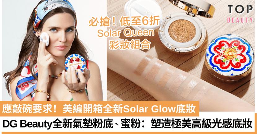 敲碗期待!Dolce&Gabbana Beauty人氣Solar Glow彩妝系列新成員誕生:包裝極吸睛,妝效美到發光!IFC店限定優惠低至6折!